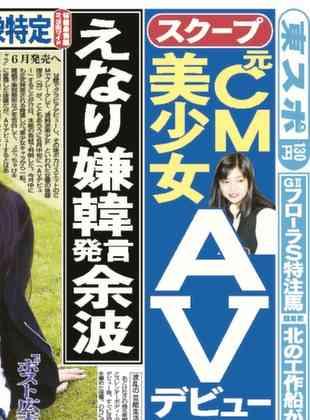 元ポカリスエットCM美少女・後藤理沙、6月AVデビュー 東スポが1面報道