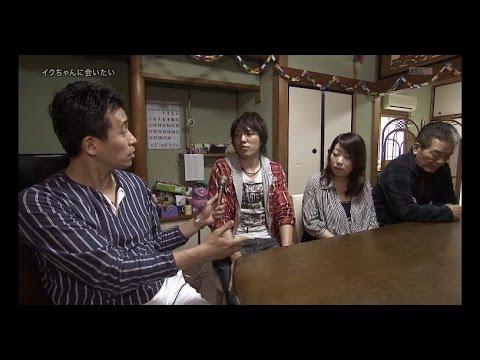 探偵ナイトスクープ 2015/05/01 【イクちゃんに会いたい】 !感動回! - YouTube