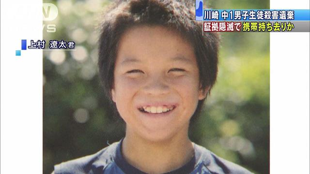 【川崎中1殺害】初公判、元職人少年が無罪主張