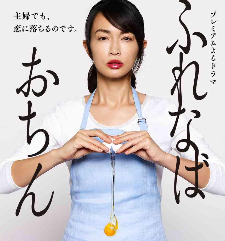 ふれなばおちん | NHK プレミアムよるドラマ