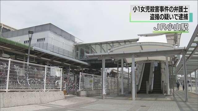 小1女児殺害事件の弁護士 盗撮の疑いで逮捕 | NHKニュース