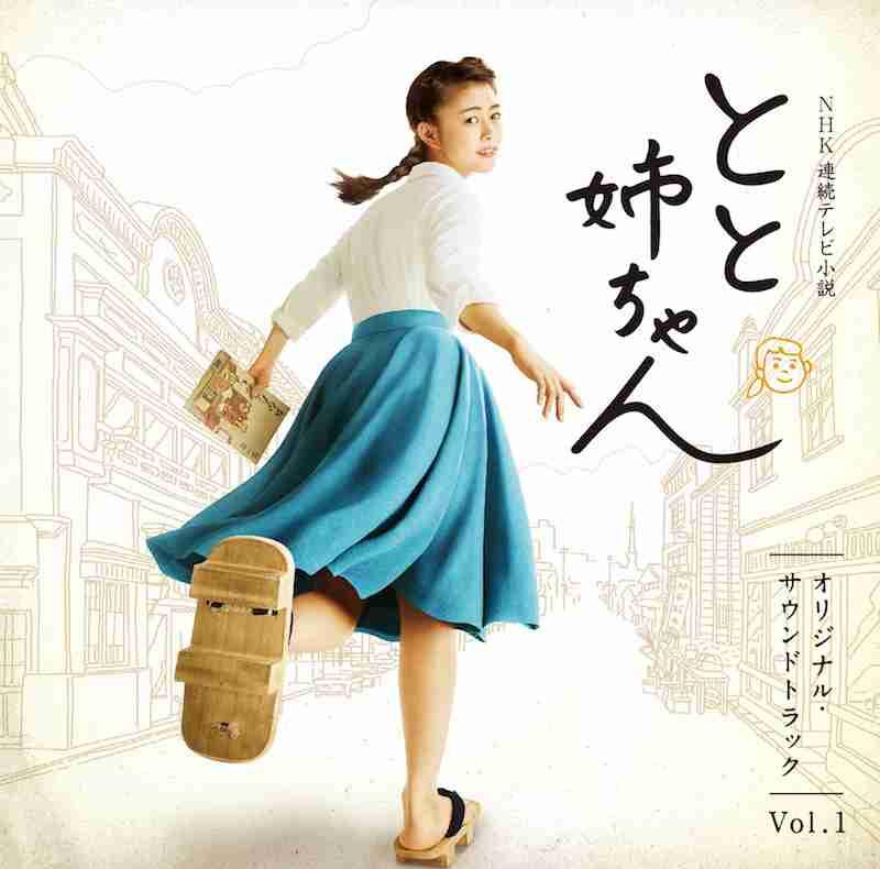 「とと姉ちゃん」早乙女役に賛否両論も、真野恵里菜「やっと実感」。オリジナルサウンドトラックも発売決定 (E-TALENTBANK) - Yahoo!ニュース