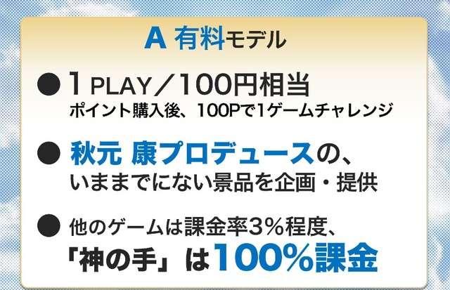秋元康さんのアプリ『神の手』がAKBヲタから搾取する気満々と話題に!空気を缶詰にした「場空缶」が景品…