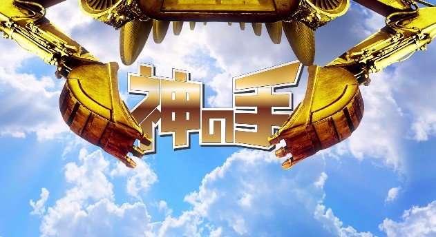 秋元康さんのアプリ『神の手』がAKBヲタから搾取する気満々と話題に!空気を缶詰にしてアプリクレーンゲームで売るのかよwwwww : はちま起稿
