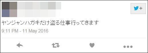 帝国ホテル、従業員が渡辺麻友の来館をTwitterに投稿したことを認め謝罪
