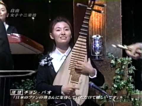 女子十二楽坊     自由 - YouTube