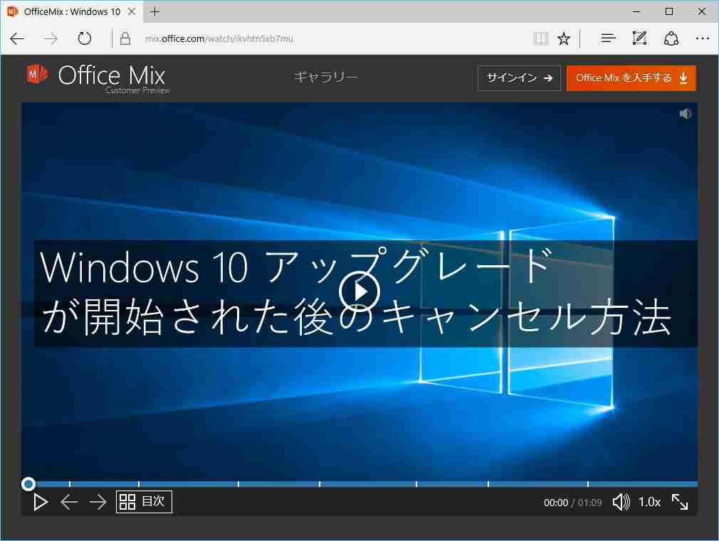 日本マイクロソフト、Windows 10のアップグレードが開始された後にキャンセルする方法を動画で紹介 - 窓の杜