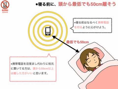 スマートフォンや携帯の「電磁波」で脳腫瘍になる割合が上昇する事が判明