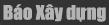 日刊建設工業新聞 » 関東整備局/鬼怒川左岸堤防緊急復旧、鹿島と大成建設で着工/2週間で二重締切