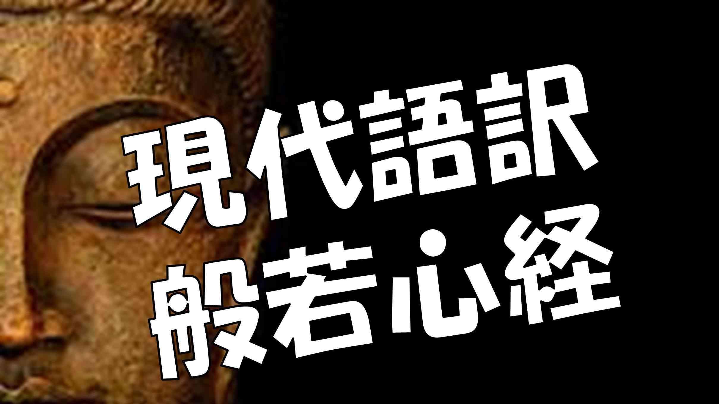 【超カッコイイ】現代語訳般若心経が泣ける! - YouTube
