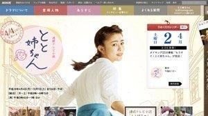 タイピストとなった常子が見た現実ーー『とと姉ちゃん』八週目は新たな幕開けに (リアルサウンド) - Yahoo!ニュース