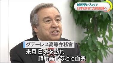 国連難民高等弁務官が「より多くの難民の受け入れ」など日本に支援要請へ
