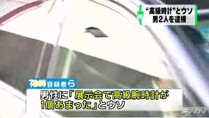 安物の時計を高級時計と偽り通行人の男性に売りつけたとして男2人を逮捕 (2009年)
