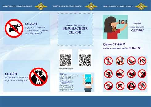 ロシア国内で「自撮り事故死」が多発 すでに数十人が死亡、内務省が注意を呼びかける事態に