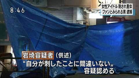女性アイドル刺傷で逮捕の男、プレゼント返され憤慨、駅で待ち伏せ 被害者は警察に相談していた
