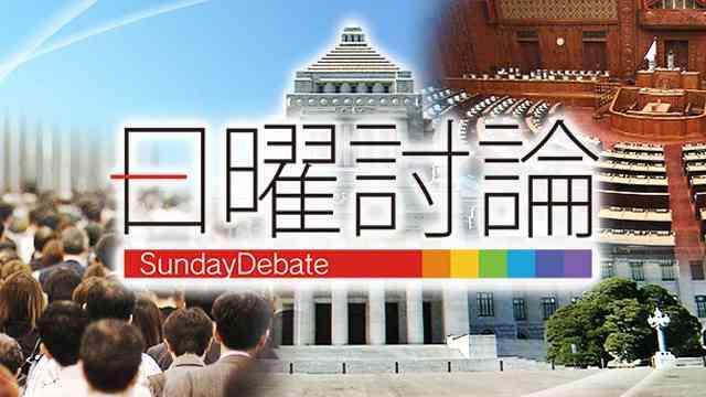 日曜討論 - NHK