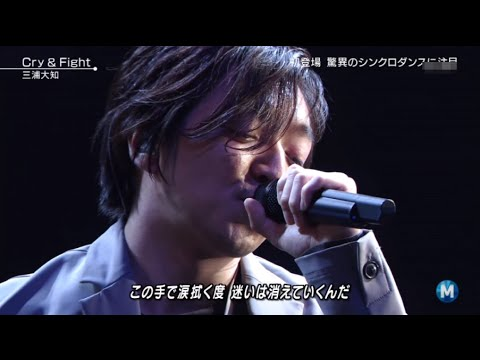 Mステ 三浦大知 [Cry & Fight] 2016/05/06 - YouTube