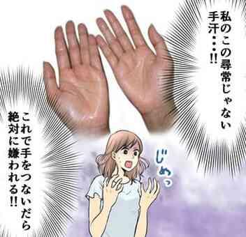 手汗が酷い人
