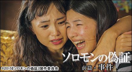【実況・感想】金曜ロードSHOW!「ソロモンの偽証 前篇・事件」地上波初放送