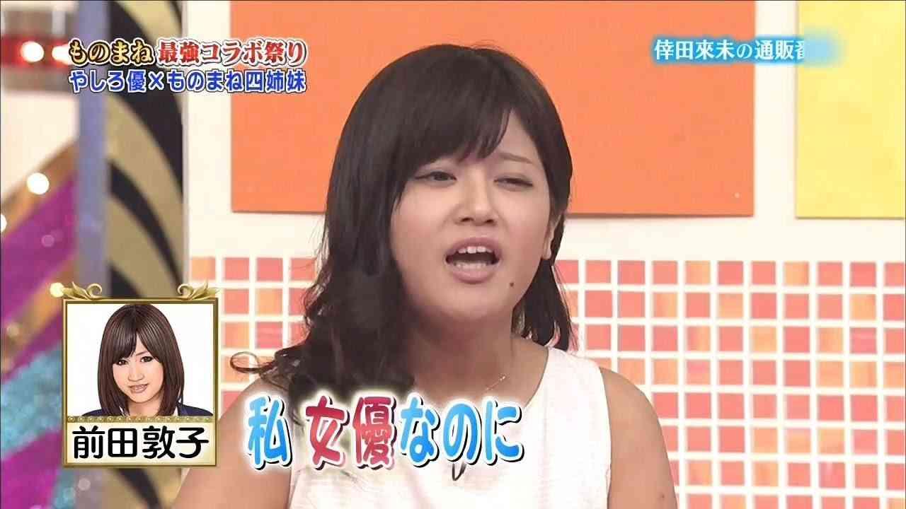 【放送事故】 前田敦子を馬鹿にしまくるモノマネ 小林礼奈 大炎上 2014-04-22 AKB48 - YouTube