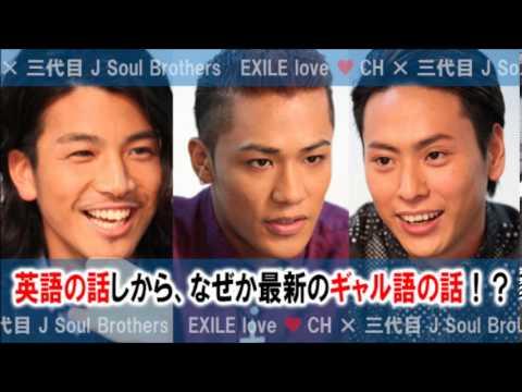 三代目 j soul brothers 岩田剛典・山下健二郎・ELLY「英語の話しから、なぜか最新のギャル語!?」 - YouTube