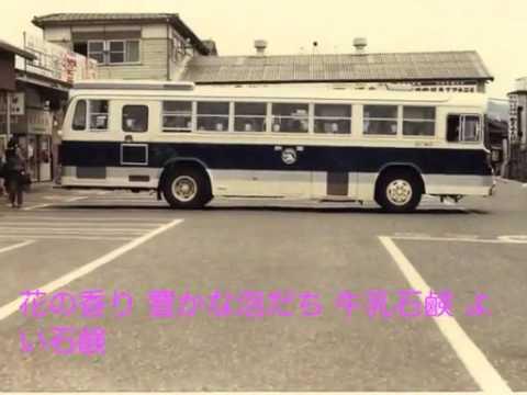 牛乳石鹸のうた♪ / 綺麗な歌声 Fullバージョン♪ - YouTube