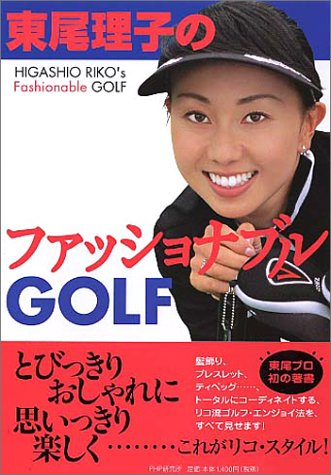 肺の年齢、石田純一は70歳「アイタッ」東尾理子は18歳