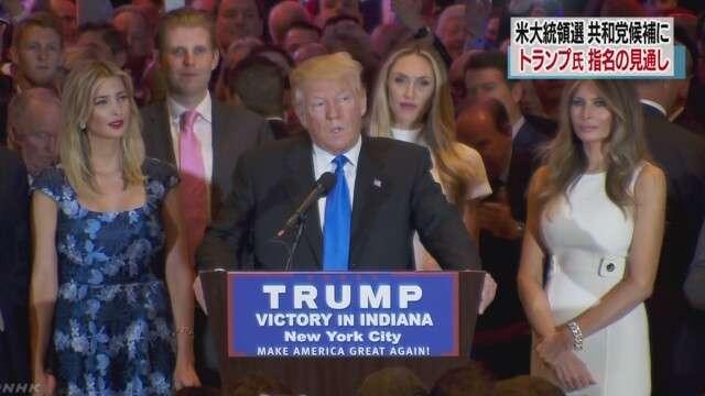 米大統領選 共和党候補 トランプ氏が指名獲得の見通し