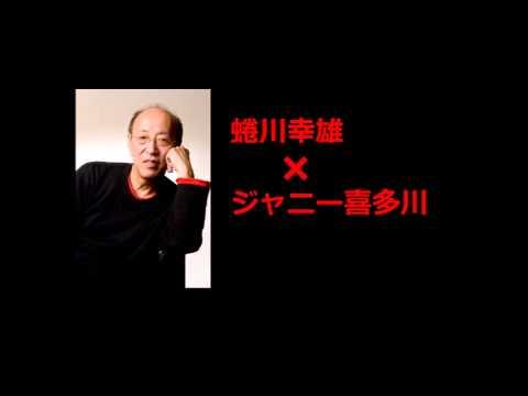 ジャニーさんが自らジャニーズのことなどについて語る。蜷川幸雄とジャニー喜多川との対談 - YouTube