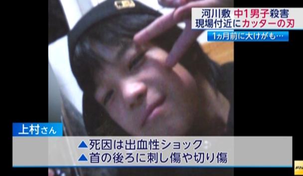 【続報】川崎市河川敷中1男子遺体 1カ月ほど前に殴られて大けが