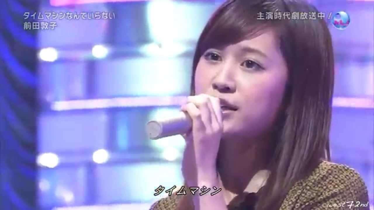 前田敦子♪タイムマシンなんていらない [ Special Edition ]【HD】 - YouTube