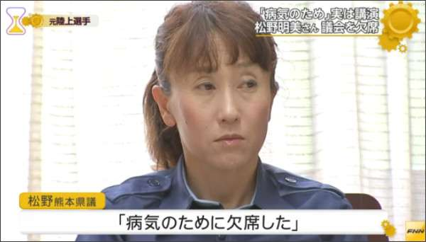 元陸上・松野明美さん、熊本県議会を「仮病」で欠席  東京で講演