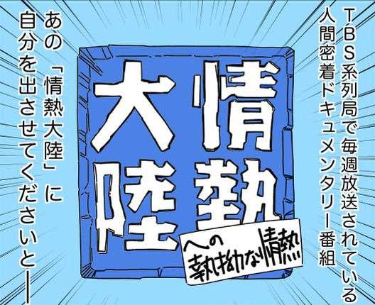 【漫画】情熱大陸への執拗な情熱 | オモコロ