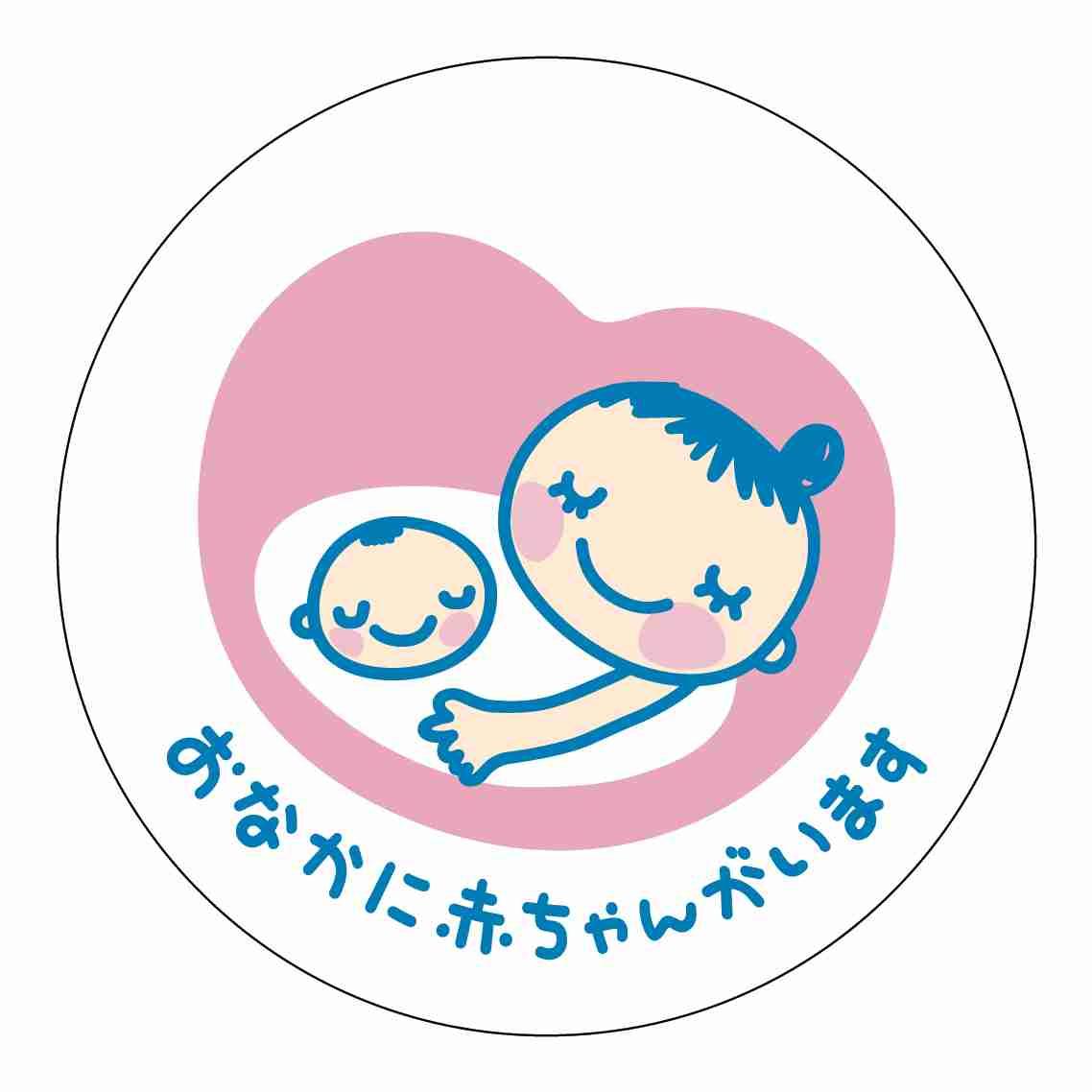 松本人志 マタニティマークのデザインにダメ出し「ちょっと幸せ過ぎる」