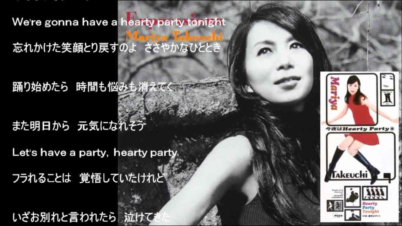 今夜はHearty Party / 竹内まりや95 - YouTube