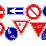 見直してほしい交通ルール
