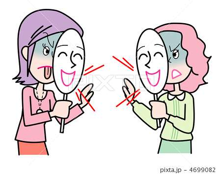 表の顔と裏の顔、使い分けるのはどんな時?