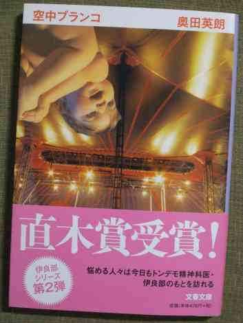 最近読んだ本