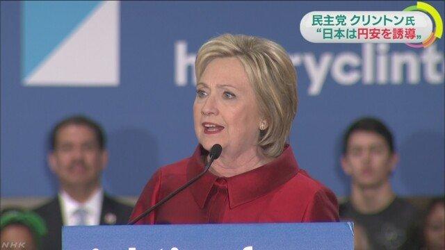 ヒラリー・クリントン氏「TPPに反対!日本は円安を誘導してる!私はこうした不正行為とたたかうつもりだ!」 : はちま起稿