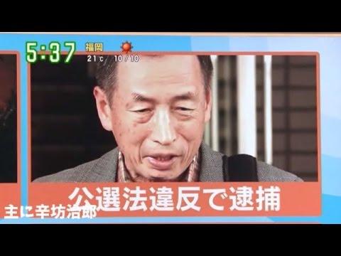 【辛坊治郎】 田母神俊雄 逮捕!!! 辛坊治郎 田母神を「この男」呼ばわり 2016年4月15日 - YouTube