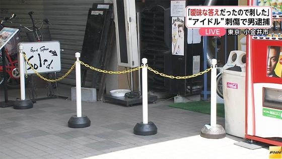 www.fnn-news.com: 女性アイドル刺傷で男...