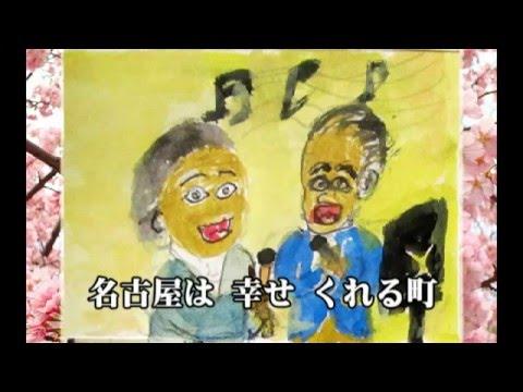 名古屋ラプソディ(歌入り) - YouTube