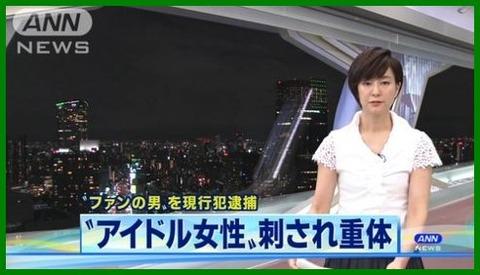『岩埼友宏』容疑者と思われるTwitterの書き込みがヤバイ…(画像あり) : GOSSIP速報