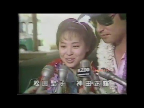松田聖子&神田正輝 ハネムーン♡速報#1~ホノルル空港インタビュー 1985年6月 - YouTube