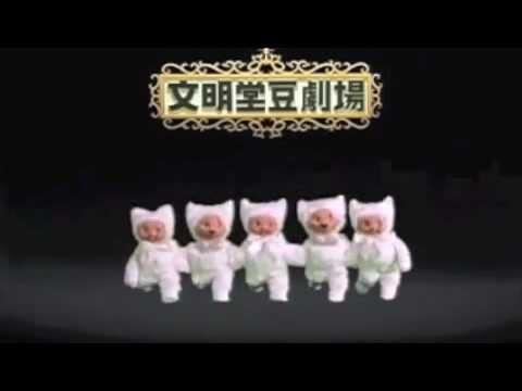 文明堂CM『仔グマのカンカン・ダンス』1994年12月リメイク版 - YouTube