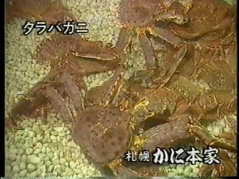 札幌かに本家CM 1992【北海道ローカル】 - YouTube