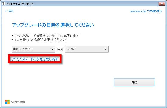 Windows10への自動アップグレードスケジュールの通知がさらに凶悪化してWindows Updateと一体化、キャンセル方法はコレ