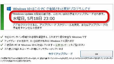 Windows 10への自動アップグレードスケジュールの通知がさらに凶悪化してWindows Updateと一体化、キャンセル方法はコレ - GIGAZINE