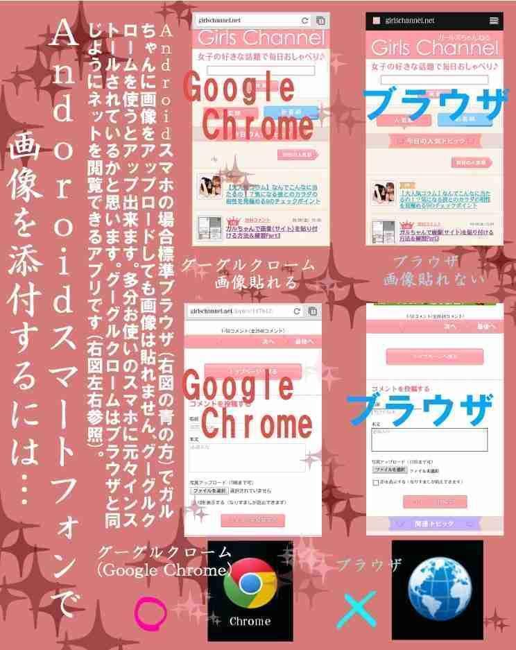 ガルちゃんで画像(サイト)を貼り付ける方法&練習Part11