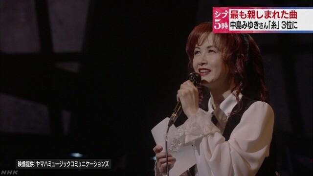 多く聞かれ歌われた曲 中島みゆきさん「糸」が3位に | NHKニュース